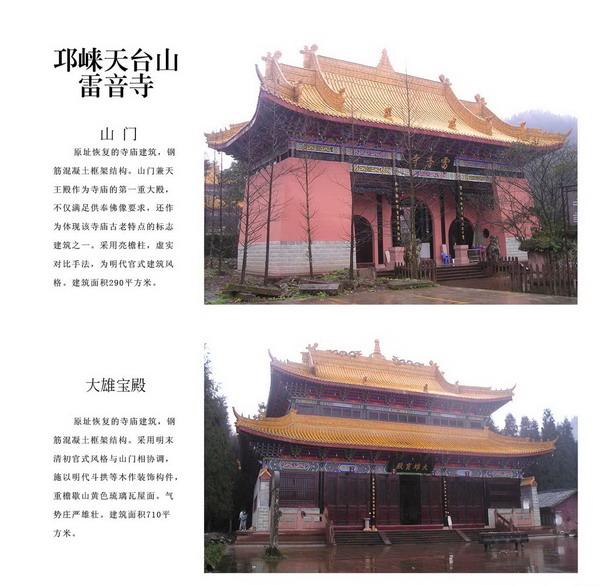 邛崃天台山雷音寺