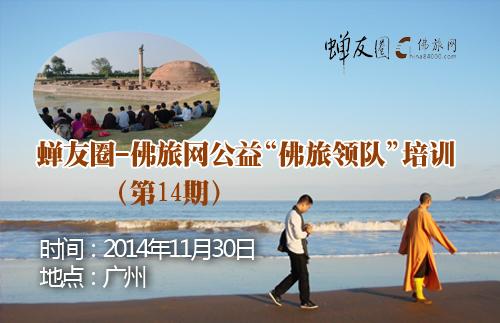 """2014/11/30  第十四期公益""""佛旅领队""""培训预告"""