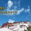 2015年8月20-28日 蝉友圈·佛旅网西藏佛教旅游山水禅修朝圣参学之旅