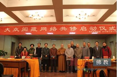 大众阅藏 佛旅网