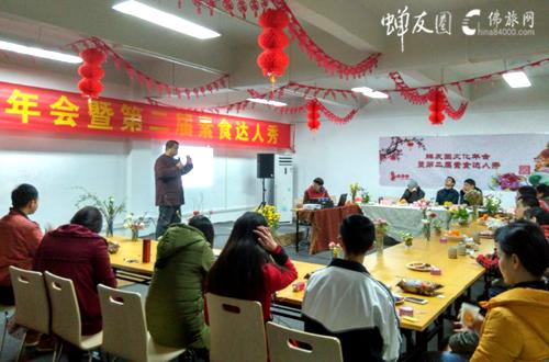 蝉友圈年会 广州素食学校