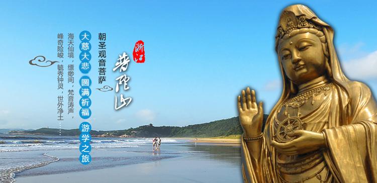 4月15日 普陀山龙8国际娱乐官网观音菩萨大慈大悲圆满祈福游学之旅