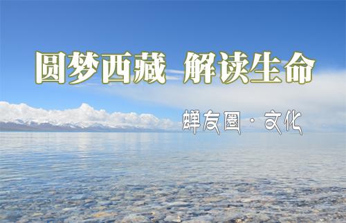 圆梦西藏 解读生命