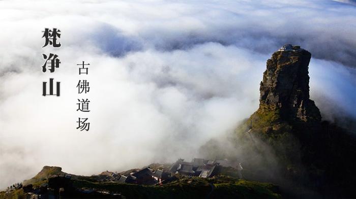 明清以后梵净山便被视为佛教第五大名山|梵净山佛教旅游