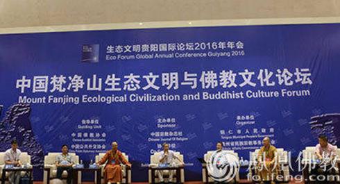 昌善法师:梵净山佛教文化的五大价值