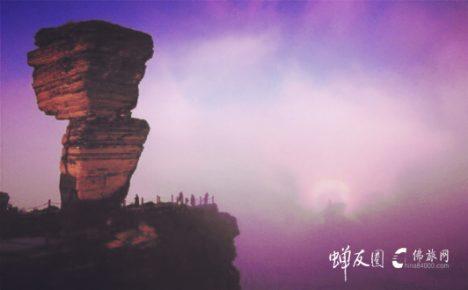 2017.6.28贵州梵净山弥勒道场兜率陀天 阅藏龙8国际娱乐官网观光游学之旅