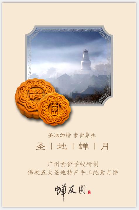 广州素食学校圣地蝉月