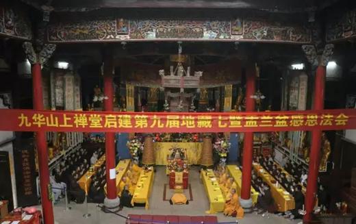九华山上禅堂启建第十届地藏七暨盂兰盆感恩法会通启