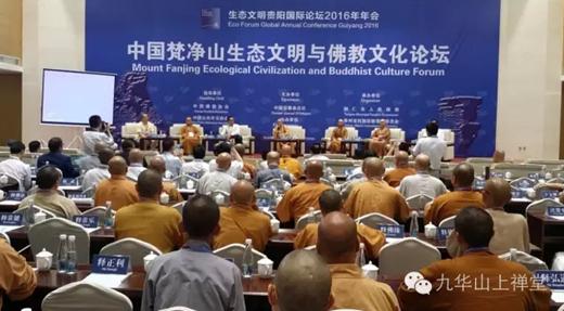 果卓法师在梵净山佛教文化论坛上的发言