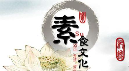 素食文化:正本清源 素食是中国传统文化