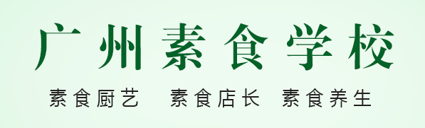 广州素食学校广告