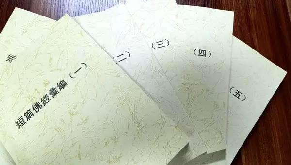由大众阅藏中心提供的短篇佛经汇编