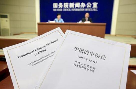 国务院新闻办发表《中国的中医药》白皮书