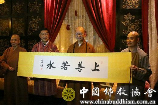 学诚会长向不丹内政与文化大臣达瓦·坚赞先生赠送墨宝