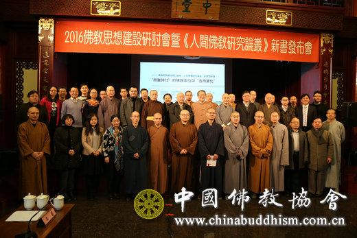 2016佛教思想建设研讨会举行