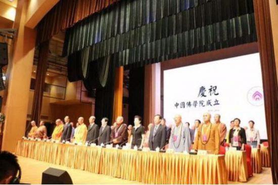 中国佛学院纪念成立60周年
