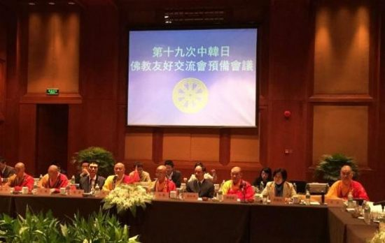 第十九次中韩日佛教友好交流会在宁波举行