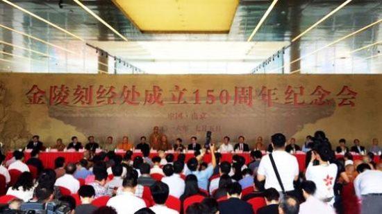 纪念金陵刻经处成立150周年系列活动在南京举行