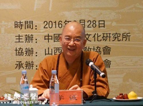 学诚:文殊信仰代表的东方智慧对西方可提供价值反思