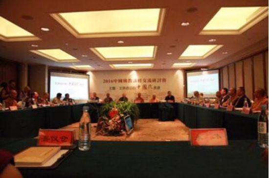 2016中国佛教讲经研讨会暨交流会在山西五台山举行