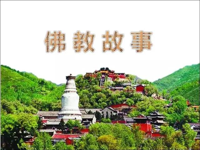 佛教故事   人与人之间的宿世因缘