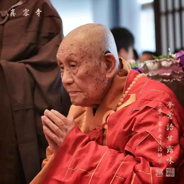 五台山百岁高僧梦参长老呼吁:学佛的人不要再迷信