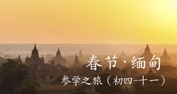 2018年春节缅甸精彩旅程,游学原生态南传佛教,礼拜原始塔庙佛像,感受神奇佛国,听闻前所未闻的神迹传说!