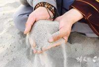 一掬细沙 治愈世事烦嚣 印度恒河金刚沙到底有多神秘!