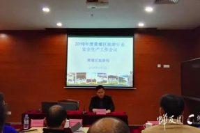 蝉友圈国旅参加2018年度黄埔区旅游行业安全生产工作会议