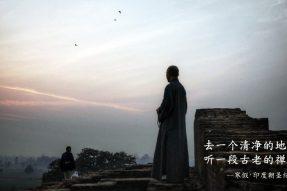 去印度的佛教旅游团 | 蝉友圈佛旅网