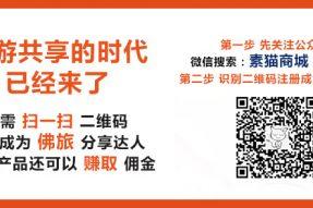 【共享旅游】蝉友圈国旅佛教旅游线路产品代理,请仔细阅读!