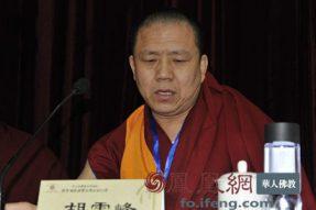 2018两会佛教篇 | 全国政协委员胡雪峰:藏传佛教要坚持中国化方向