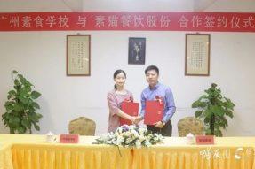 素猫素食与广州素食学校签订战略合作协议