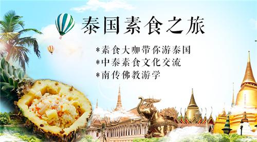10.10 泰国素食文化之旅