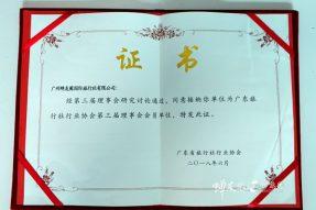 热烈庆祝广州蝉友圈国际旅行社成为广东省旅行社行业协会第三届理事会会员员单位。