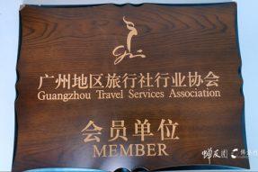 热烈庆祝广州蝉友圈国际旅行社成为广州地区旅行社行业协会会员单位