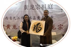 【展会宣传】2018海南佛事用品暨香品展、茶产业展6月推广纪实