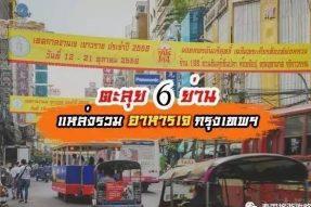 """舌尖上的泰国:曼谷6大""""素食天堂""""!"""