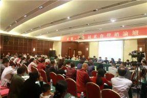 素食年度盛会:2018年第十一届素食营销论坛12月广州举行