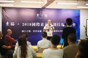 素餐烹调技术体系进入规范化,第一届国际素食技术研讨会举行
