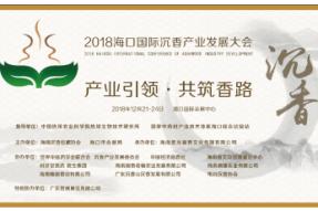 【会议通知】2018海口国际沉香产业发展大会将于12月21-24日召开