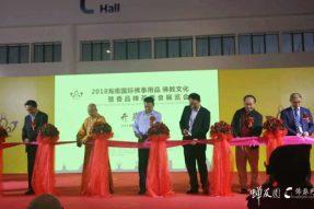 2018海南佛事用品暨香品展、茶产业展于12月21日盛大开幕!