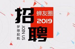 广州素食学校、素猫素食餐饮、蝉友圈国旅2019联合诚聘!