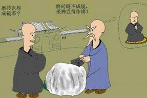 马祖道一悟道故事:磨砖作镜子——蝉友圈国旅