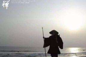 明清时期曹洞宗在湖南的发展(三)——蝉友圈国旅