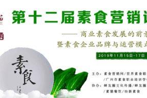 邀请函|第十二届素食营销论坛诚邀各界人士共同参与!