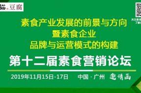 倒计时:第十二届素食营销论坛看点提前揭秘!(广州市素食职业培训学校)