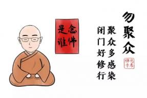 广东省佛教界战疫记
