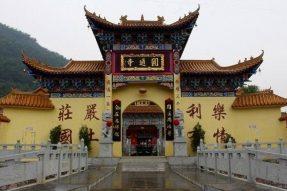 昆明圆通寺:中国最早观音道场 被誉为最古怪寺庙