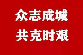 广东省佛教界疫情防控期间寺院管理规定